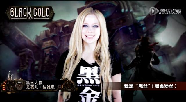 《黑金》签约艾薇儿 打造中国第一魔幻网游