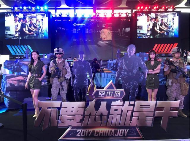 """2017CJ火热开幕 空中网尽显""""硬派""""军武范儿"""