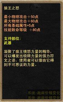 《魔界2》灵魂石板符文