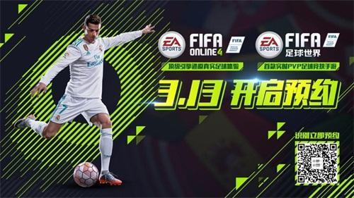 顶级网游引擎《FIFA Online4》3月13日开启全面预约