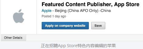 正在招聘App Store特色内容编辑的苹果