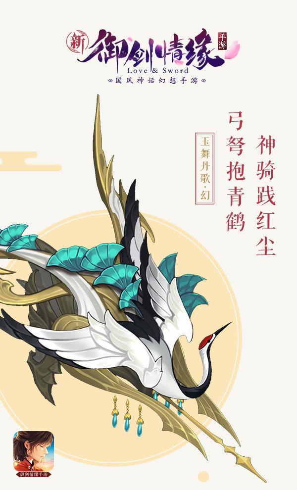"""白泽狩魔 """"新""""《御剑情缘》新门派天偃全面曝光"""