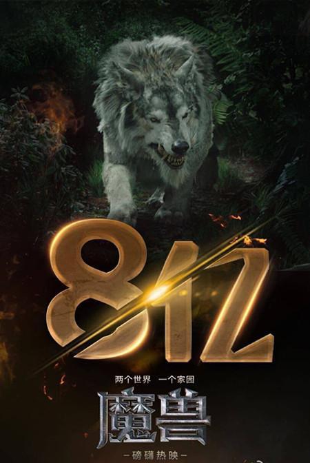 《魔兽》电影上映三天狂揽8亿 超各国票房总和