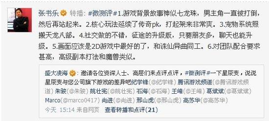 """星辰变不删档测试临近 凌海邀友""""微评测"""""""