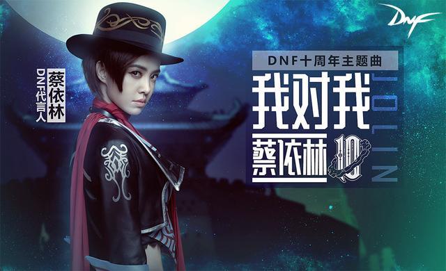 蔡依林DNF十周年主题曲 《我对我》正式发布