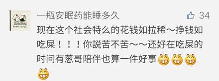 """洋葱新闻:直播界的清流 北大毕业生""""每天3小时""""完胜各路网红"""