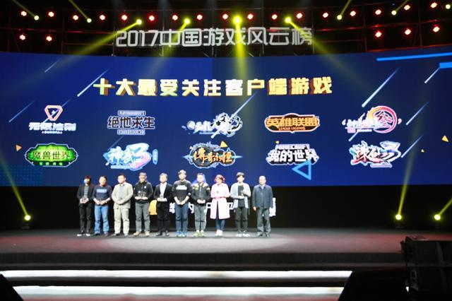 2017中国游戏风云榜:十大最受关注客户端游戏公布