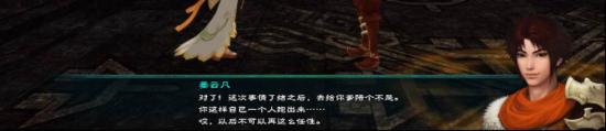 姚仙力荐仙5剧情全解读 游戏你玩懂了么?