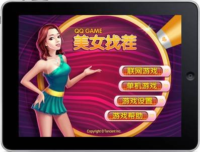 App免费游戏第一名QQ气质找茬美女v气质重磅丰满美女图片图片