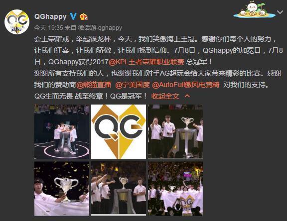 qghaapy官方微博