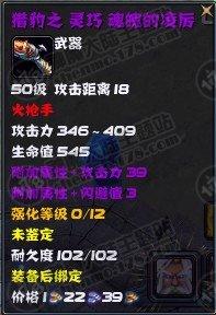 神魔第一把50紫色极品火枪武器(图)