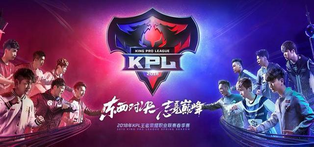 王者荣耀:2018KPL联赛开赛在即,虎牙连签三支实力战队