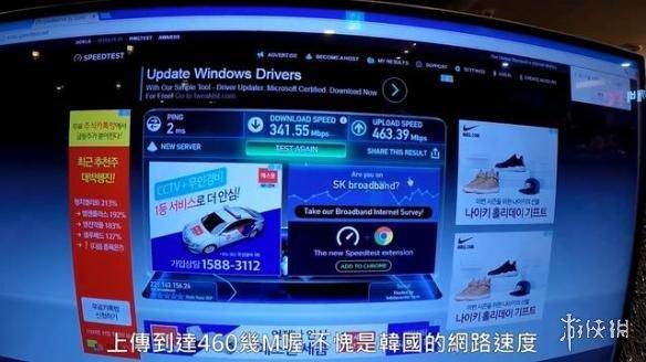 台湾网友亲身体会韩国网吧:每小时6元 网速世界第一