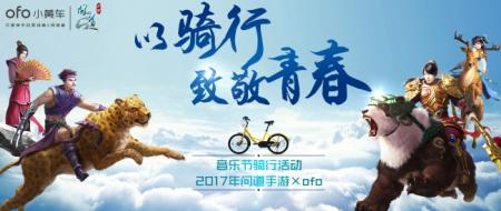 最强跨界《问道》手游联手OFO 开启骑行之旅