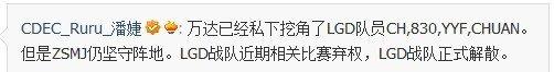 中国首富之子引发DOTA圈地震 LGD被解散