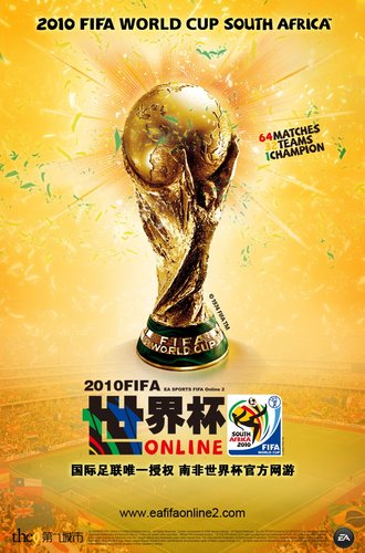 中国移动、九城联手推广世界杯游戏