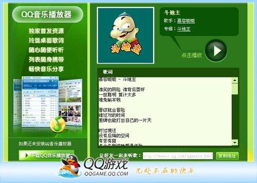 现在,主题曲《斗地主》已经在qq音乐首发,让我们先听为快!