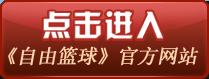 《自由篮球》官方网站