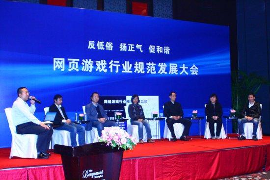 网页游戏行业规范发展大会高峰论坛