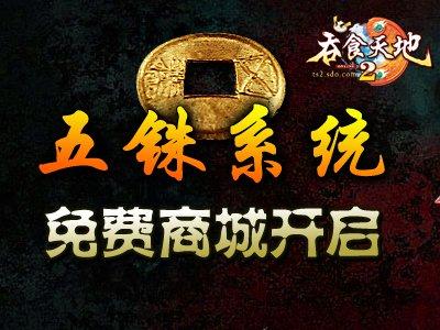 非RMB玩家福音《吞食2》新推五铢系统