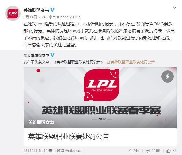 LPL官方回应禁赛:裁判未辱骂OMG Icon有反抗情绪
