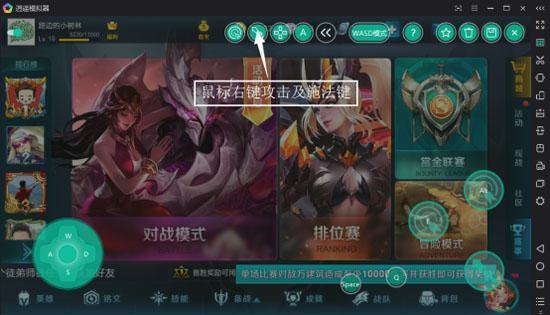 逍遥安卓模拟器Tencent王者荣耀官方电脑版下载及使用教程