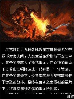 [厂商] 轩辕灵兽之苍穹之怒火爆上线