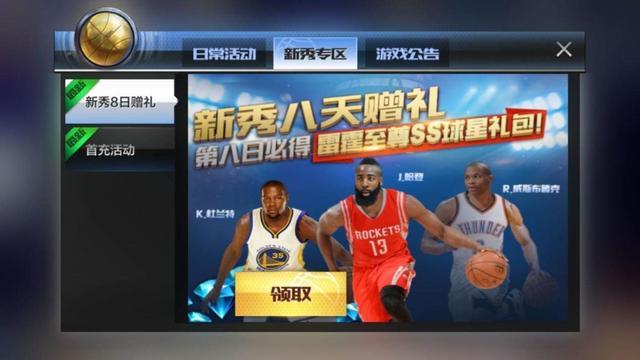 最强NBA新手第一天指南,S球星不是梦!