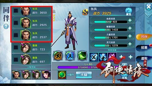 《剑侠情缘手游》同伴系统介绍 一起成长!