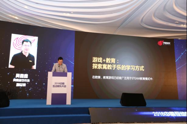 2018中国互动娱乐大会(南京)暨中国网络游戏行业峰会隆重召开
