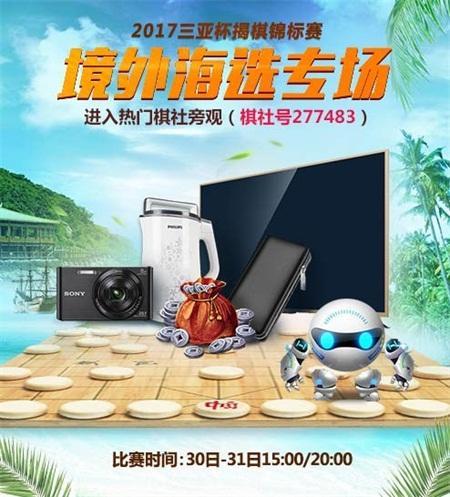 QQ游戏2017三亚杯揭棋锦标赛 线上选拔邀你来旁观