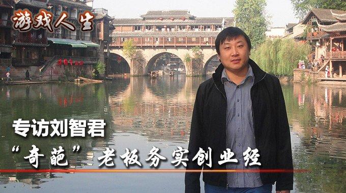 游戏人生48期:游戏人生专访刘智君