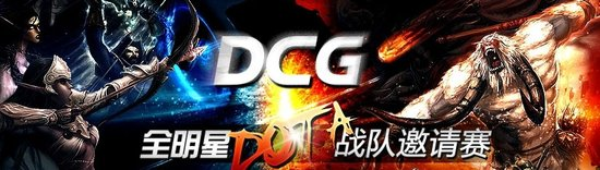 DOTA全明星邀请赛启动 全新LGD惊艳亮相