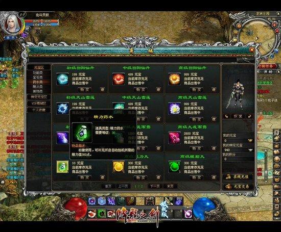 《降龙之剑极致版》首次游戏更新