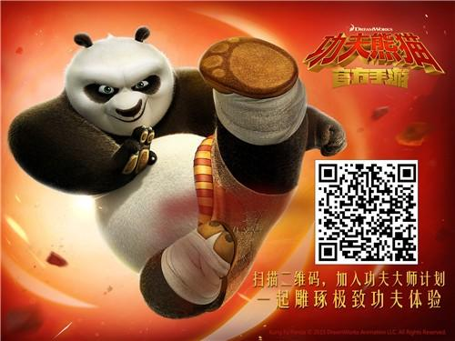 《功夫熊猫》官方手游宣传视频全球首爆