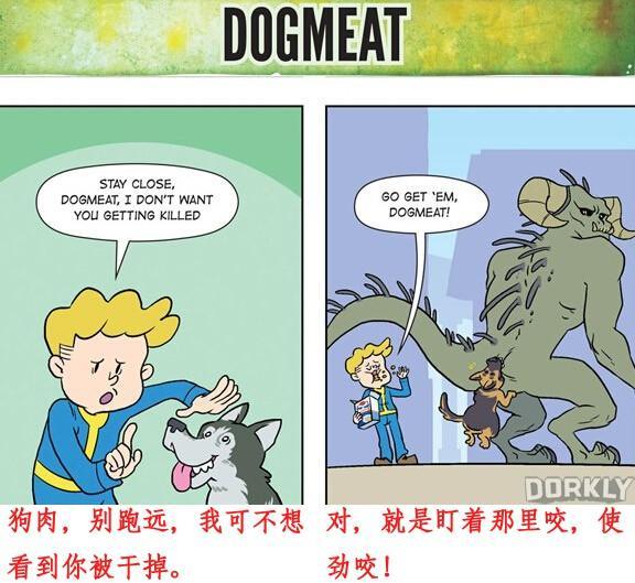 辐射3 对比漫画 猪脚成弱鸡图片