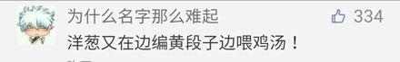 洋葱新闻:中国第二网红直播中被砸场 猛男一脚把椅子给干翻