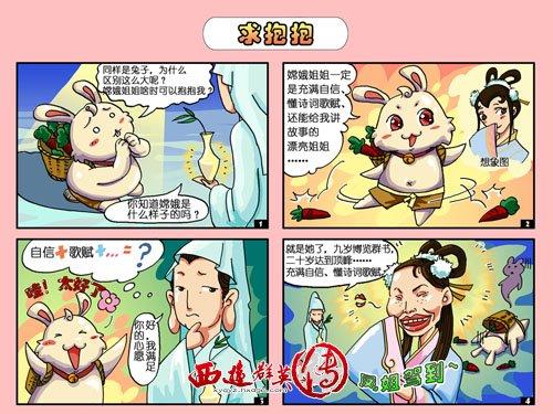 西西功夫传漫画之王兔西游漫画合集百度云王群英大圣图片