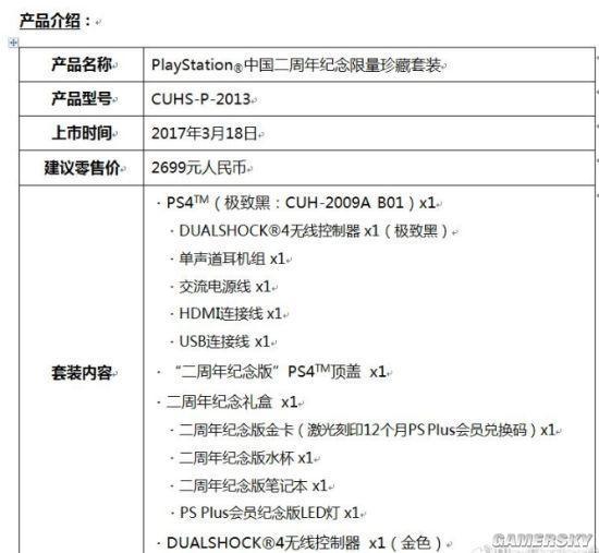 PlayStation纪念限量珍藏推出 将于3月18日上市