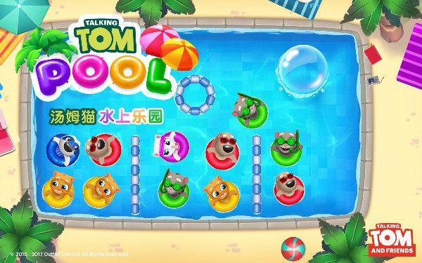 汤姆猫水上乐园伴随70亿下载量,正式发布!