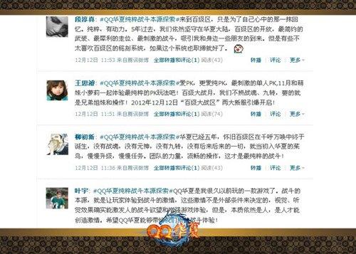 QQ华夏微博在行动 探索纯粹战斗本源