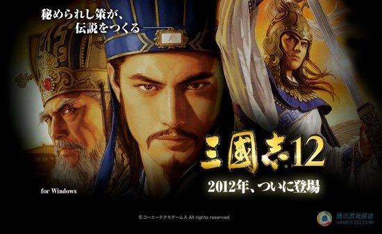 速报:《三国志12》正式公布2012发售