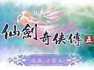 仙剑5宣传视频曝光
