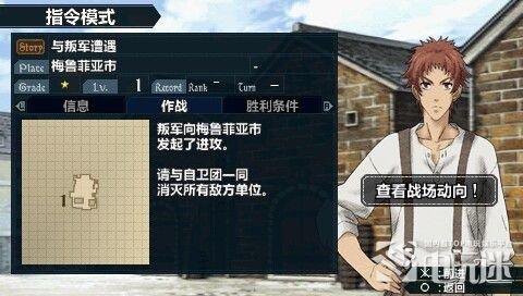 PSP《战场的女武神2》中文版下载