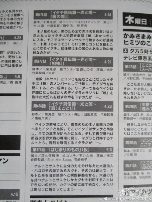 《火影忍者》动画回归主线 或将完结!
