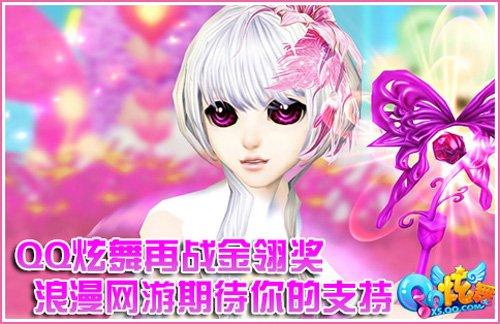 《QQ炫舞》参评金翎奖 期待你的支持