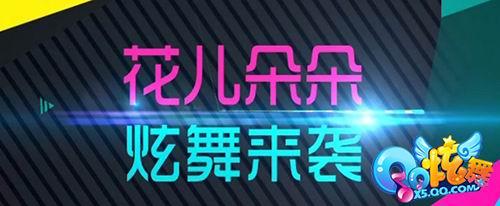 花儿朵朵《QQ炫舞》专场全程视频直播