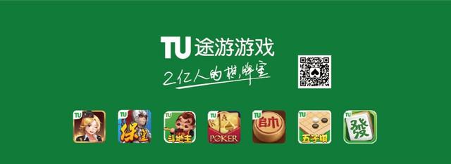 TUPT2016途游扑克锦标赛斗地主总决赛10.29在京举行