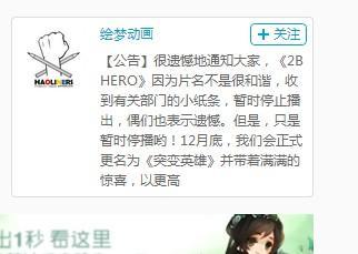 国产动画《2B HERO》因名称问题遭有关部门停播