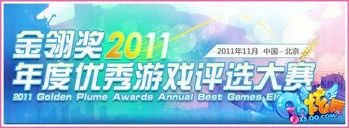 2011金翎奖年度优秀游戏评选